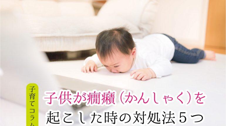 子供が癇癪(かんしゃく)を起こした時の対処法5つ