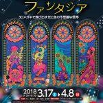 栃木県子ども総合科学館光と色のファンタジア