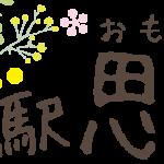 【小山市】道の駅思川小山評定館