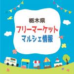 フリーマーケットinヨークベニマル 足利店(朝倉町)